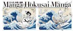 Lần đầu tiên Tranh Manga Hokusai Manga được triển lãm tại TP. HCM