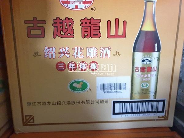 Hình ảnh trên chai rượu có thể hiện hai quần đảo Hoàng Sa và Trường Sa của Việt Nam (Ảnh: H.Nụ)